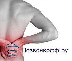 лечение протрузии поясничного отдела позвоночника