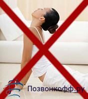 упражнения запрещенные при сколиозе