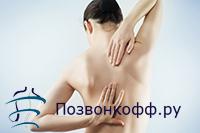 грудной радикулит лечение
